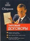 Псарева Е.А. - Сборник типовых договоров обложка книги