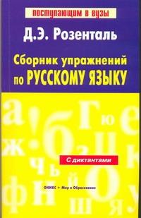 Розенталь И.С - Сборник упражнений по русскому языку обложка книги