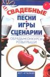 Скрипник И.С. - Свадебные песни, игры, сценарии обложка книги