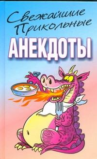Белов Н.В. - Свежайшие прикольные анекдоты обложка книги