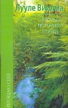 Виилма Л. - Светлый источник любви обложка книги