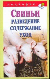 Горбунов В.В. - Свиньи. Разведение, содержание, уход обложка книги