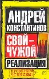 Константинов Андрей - Свой - чужой. Ч. 3. Реализация обложка книги