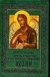 Вишняков С. - Святой Великий Пророк Предтеча и креститель Господень Иоанн обложка книги