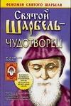 Адамова Т.Н. - Святой Шарбель - чудотворец обложка книги