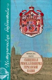 Рапп Франсис - Священная Римская империя германской нации обложка книги