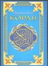 Шумовский Т. - Священный Коран обложка книги