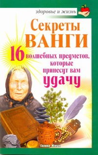 Жмых Галина - Секреты Ванги. 16 волшебных предметов, которые принесут вам удачу обложка книги