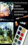 Соколова О.Ю. - Секреты композиции обложка книги