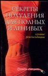 Ходосова А.П. - Секреты похудения для полных и ленивых обложка книги