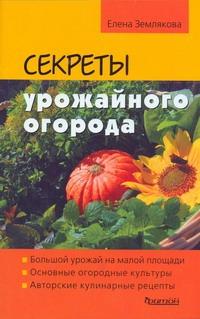 Землякова Е.Г. - Секреты урожайного огорода обложка книги