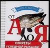 - Секреты успешной рыбалки обложка книги