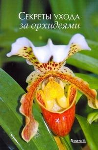 Зайцев А.М. - Секреты ухода за орхидеями. обложка книги