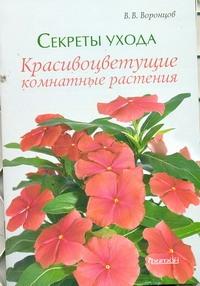 - Секреты ухода.Красивоцветущие комнатные растения обложка книги