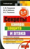 Секреты хакера. Защита и атака Бабенко М.И., Глушаков С.В., Тесленко Н.С.