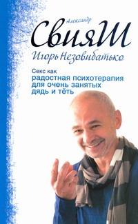 Секс как радостная психотерапия для очень занятых дядь и тёть Незовибатько И.Б., Свияш А.