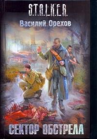 Сектор обстрела Орехов В.И.
