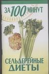 Клыковская Т.З. - Сельдерейные диеты обложка книги
