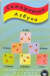 - Семафорная азбука обложка книги