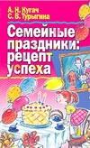 Кугач А.Н., Турыгина С.В. - Семейные праздники: рецепт успеха обложка книги