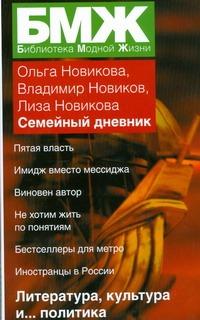 Новиков Владимир, Новикова О. - Семейный дневник обложка книги