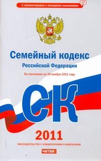 Семейный кодекс Российской Федерации Сафарова Е.Ю.