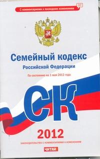 Сафарова Е.Ю. - Семейный кодекс Российской Федерации обложка книги