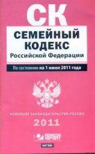 Семейный кодекс Российской Федерации. По состоянию на  1 июня 2011 года