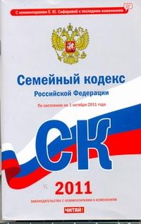 Семейный кодекс Российской Федерации. По состоянию на1 октября  2011 года Сафарова Е.Ю.