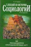 Гофман А.Б. - Семь лекций по истории социологии обложка книги