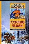 Джордан Р. - Сердце Зимы обложка книги
