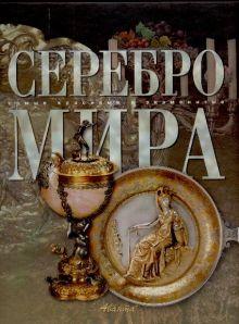Мирнова С. - Серебро мира обложка книги