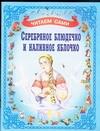 Барабанов Б. - Серебряное блюдечко и наливное яблочко обложка книги