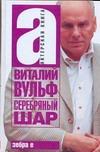 Серебряный шар Вульф В.Я.