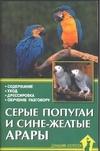 Рахманов А.И. - Серые попугаи и сине-желтые арары обложка книги