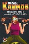 Серьезная жизнь несерьезной женщины Климов М.М.