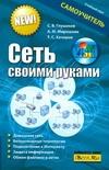 Глушаков С.В., Мирошник А.М., Хачиров Т.С. - Сеть своими руками обложка книги