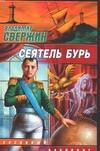 Свержин В. - Сеятель бурь обложка книги