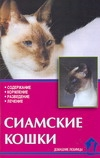 Ревокур В. - Сиамские кошки обложка книги