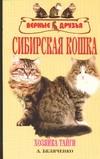Беляченко А.А. - Сибирская кошка обложка книги