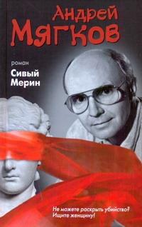 Сивый Мерин Мягков Андрей