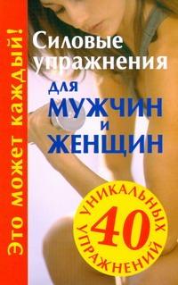 Медведько Ю.М. - Силовые упражнения для мужчин и женщин обложка книги