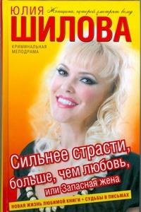 Шилова Ю.В. - Сильнее страсти, больше, чем любовь, или Запасная жена обложка книги