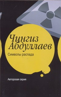 Абдуллаев Ч.А. - Символы распада обложка книги