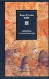 Символы трансформации Юнг К.Г.