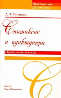 Синтаксис и пунктуация Розенталь Д. Э.
