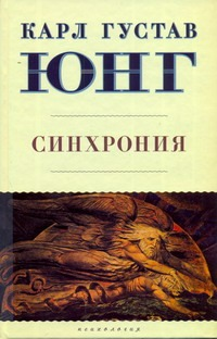 Юнг К.Г. - Синхрония: аказуальный объединяющий принцип обложка книги