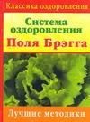 Казимирчик Н.М., Моськин А. - Система оздоровления Поля Брэгга. Лучшие методики обложка книги