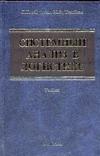 Миротин Л.Б., Ташбаев Ы.Э. - Системный анализ в логистике обложка книги