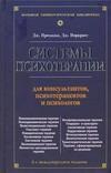 Норкросс Джон, Прохазка Джеймс - Системы психотерапии обложка книги